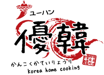 韓国家庭料理 優韓(ユーハン)